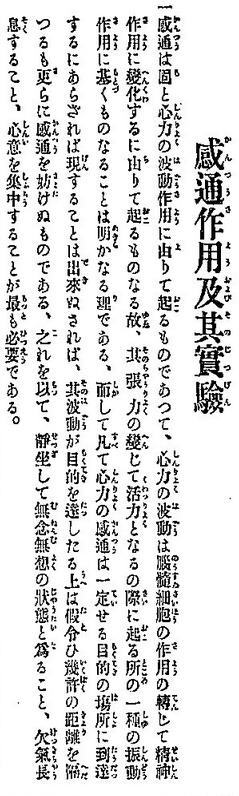 佐々木高明_霊妙感応術奥義_1910_c16.PNG