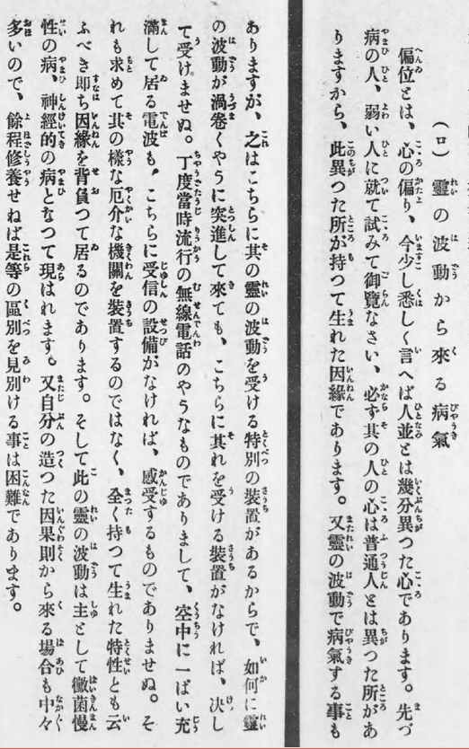 吉村紫雲_人生浮沈因縁看破と転換法_1925_c12.PNG