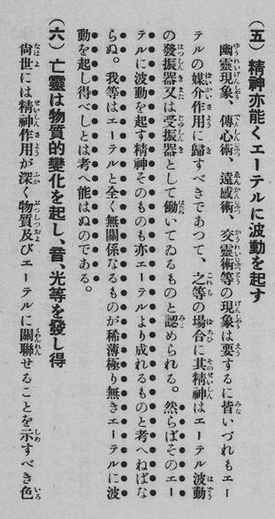 竹林芙蓉_大日本帝国の進路_1937_c37.PNG